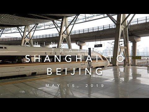 China Rail Fuxing CR400 Business Class Train Shanghai Hongqiao to Beijing South (Time Lapse) 上海到北京