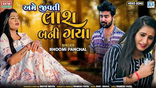Ame Jivti Laash Bani Gaya - Bhoomi Panchal | New Sad Song | Full Video | Samarth Sharma, Neha Suthar