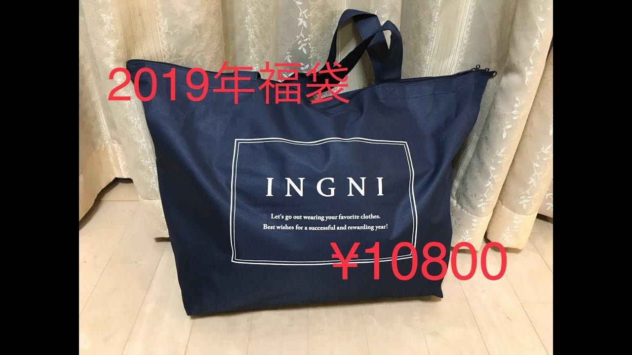 トップ 100 Ingni 2019 福袋 - じゃばなとめ