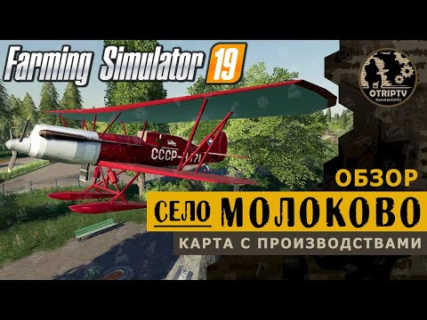 Farming Simulator 19 ● Карта Село Молоково 🔴 обзор