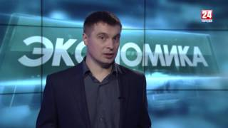 Крым-24. Экономика 14.04.2017
