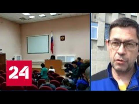 Суд по делу «Зимней вишни»: на скамье подсудимых — 7 человек — Россия 24