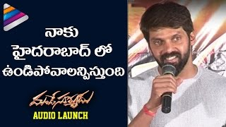 Hero Arya about Hyderabad | MANDE SURYUDU Movie Audio Launch | Hansika | Latest Telugu Movies 2017