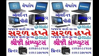DELL SHOW ROOM - SHRIJI COMPUTERS BAYAD - 9427688197 , 9426379505 , umang_niit@yahoo.com