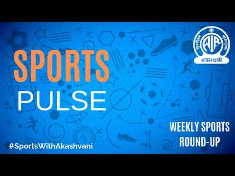 Countdown has begun for ICC Cricket World Cup 2019| Sports Pulse| AIR | 11th May 2019