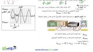 درس 12 : تعيين خصائص التوتر المتناوب - فيزياء السنة الرابعة متوسط مع الأستاذ وسيم حلاسة