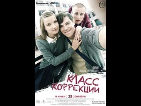 Russian movie with English subtitles: Corrections Class (2014)