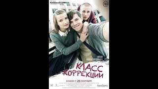 Video Russian movie with English subtitles: Corrections Class (2014) download MP3, 3GP, MP4, WEBM, AVI, FLV Agustus 2018