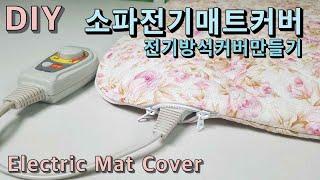 소파전기매트커버만들기/전기방석 커버/Electric M…