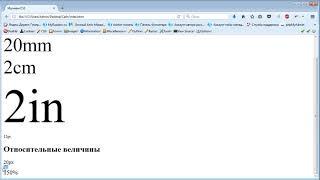 Единицы измерения | Видеоуроки по HTML и CSS
