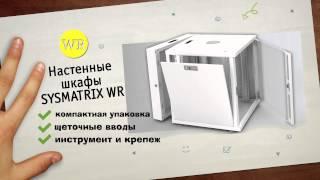 Сетевое оборудование SYSMATRIX ( напольные и настенные шкафы 19 )(, 2013-08-04T10:19:43.000Z)
