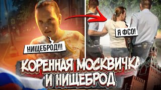 СтопХам - Коренная москвичка и нищеброд