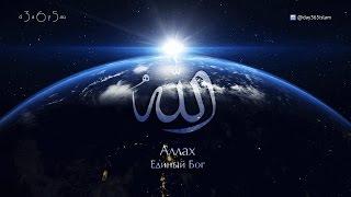 99 имен Аллаха - Аллах | Учим имена Всевышнего