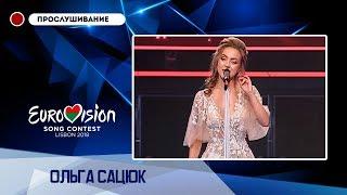 Ольга Сацюк - 1+1
