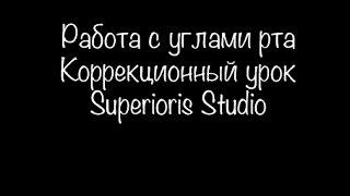 Superioris Studio - Работа с углами рта; Коррекционный урок
