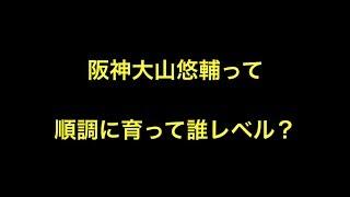 阪神大山って順調に育って誰レベル? 新井さん? 関本 八木 金本 駒田み...