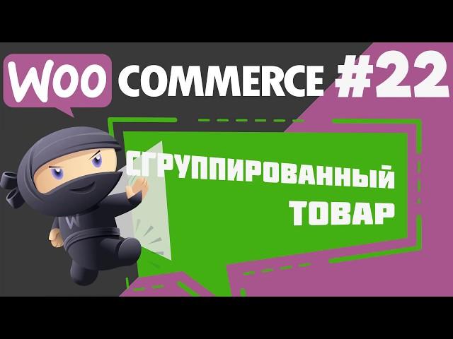 Сгруппированный товар в WooCommerce