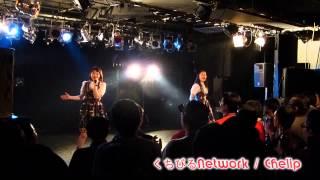 岡田有希子さんの名曲「くちびるNetwork」をChelipがカバーしています。...