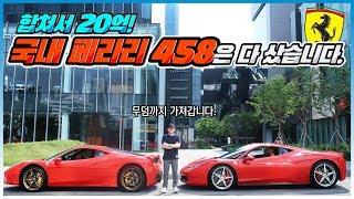 합쳐서 20억! 국내 페라리 458 시리즈 싹쓸이했습니다. | 오프라이드오가나(ferrari 458 speciale coupe)