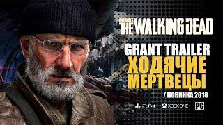 Overkill's The Walking Dead – Grant Trailer | ХОДЯЧИЕ МЕРТВЕЦЫ 2018 ИГРА