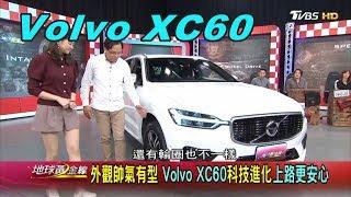 Volvo XC60 科技進化上路更安心 外觀帥氣有型 賞車 地球黃金線 20191115