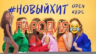Опен кидс-Новый хит( пародия ):)))