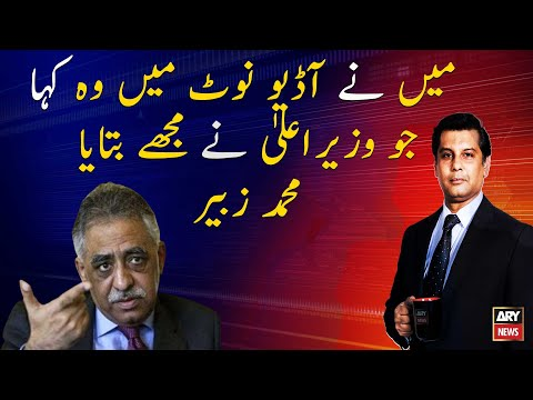 I said that in the audio note, What the Chief Minister told me, Muhammad Zubair