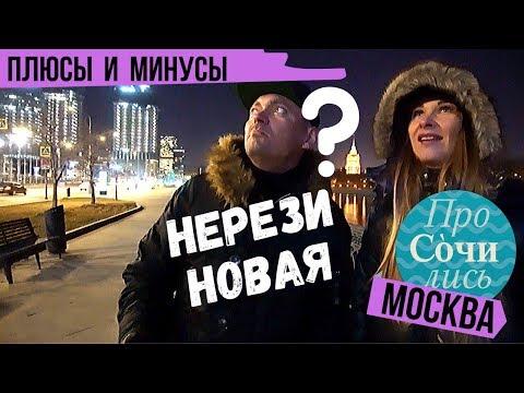 Москва не для всех ➤плюсы и минусы Москвы 🟣Наши первые впечатления ✔декабрь 2019 🟣ПроСОЧИлись.Москва