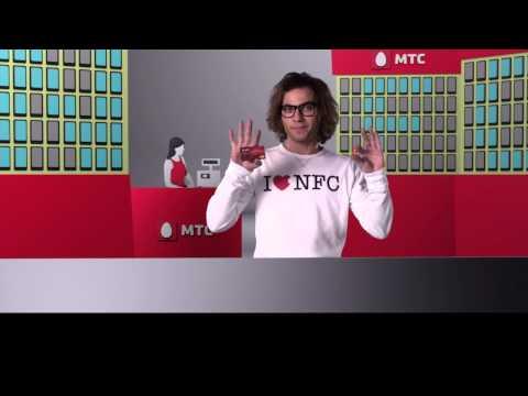 NFC-платежи с Мобильным кошельком | Инструкции от МТС
