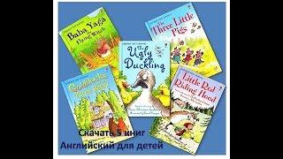 Книги - сказки на английском для детей скачать