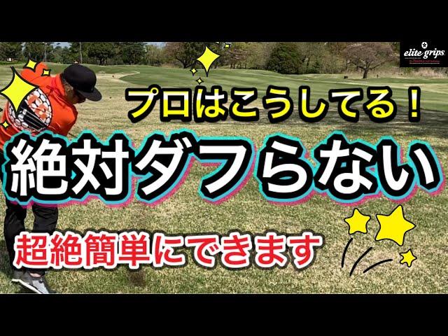 【ゴルフGODレッスン】このメカニズムがわかれば!ダフりたくてもダフれないようになります