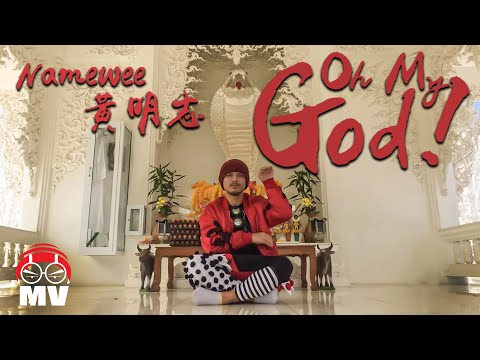 【OH MY GOD!】Namewee 黃明志@CROSSOVER ASIA 2017亞洲通車專輯