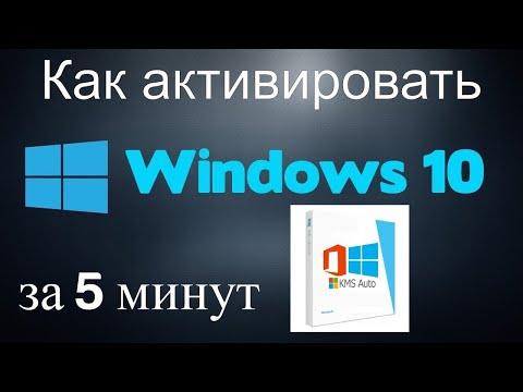 Установка и активация Windows 10(Pr) - 2019 г [KMS Activator]