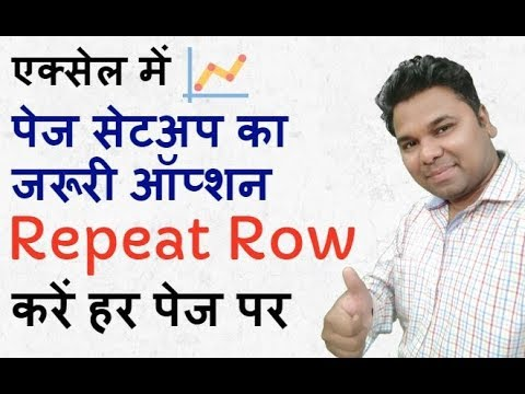 Repeat Row & Column Titles On Every Printed Page From Excel In Hindi - Excel Printing Tips