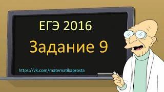Задание 9 ЕГЭ 2016 математика тип 1 (  ЕГЭ / ОГЭ 2017)