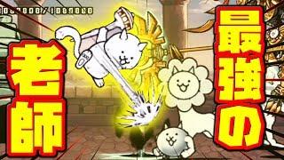 〔にゃんこ大戦争〕ついに頂上決戦!最強のネコ老師に勝って、風雲にゃんこ塔30階制覇なるか!? thumbnail