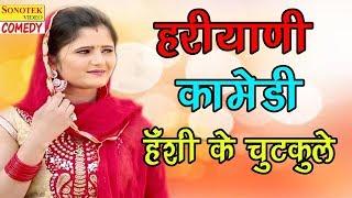 HARYANVI COMEDY || धाकड़ चुटकले || हँसते हँसते कर दिया लोट पोट || Haryanvi Funny Comedy 2017