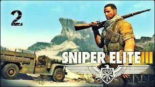 Прохождение Sniper Elite 3: Afrika — Часть 2: Оазис Габерун
