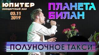 Дима Билан - Полуночное такси (Нижний Новгород, КЗ