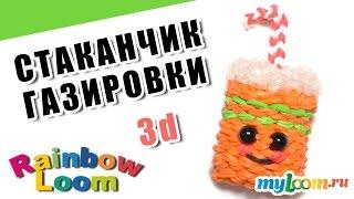 СТАКАНЧИК ЛИМОНАДА (СОДОВОЙ) из резинок Rainbow Loom Bands. Урок 437. Как сплести стаканчик.