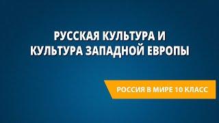 Русская культура и культура Западной Европы