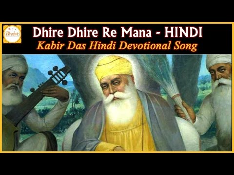Kabir Das Popular Hindi Songs   Dhire Dhire Re Mana Hindi Devotional Song   Bhakti