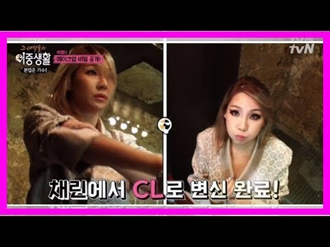 Cl reveals her eye makeup routine that transforms her from chaerin to cl
