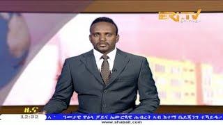 ERi-TV, Eritrea - Tigrinya News for July 17, 2018