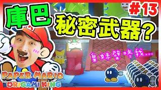 【紙片瑪利歐:摺紙國王】庫巴出動「秘密武器」攻打奧利王?😳皇妹竟然壁咚MARIO!💣重遇炸彈兵... (Paper Mario: The Origami King)#13(中文版)