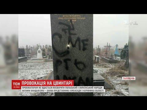 На Львівщині вандали облили фарбою та обписали польські  могили та монументи