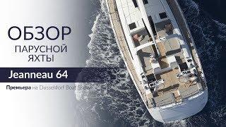 видео продажа яхт, цены