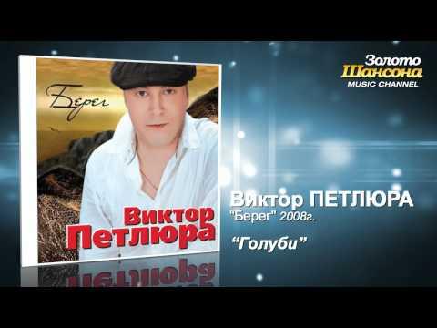 Голуби - Виктор Петлюра - радио версия