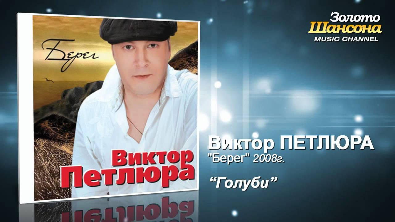 Виктор Петлюра — Голуби (Audio)