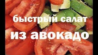 Violetta Adams - быстрый салат из авокадо